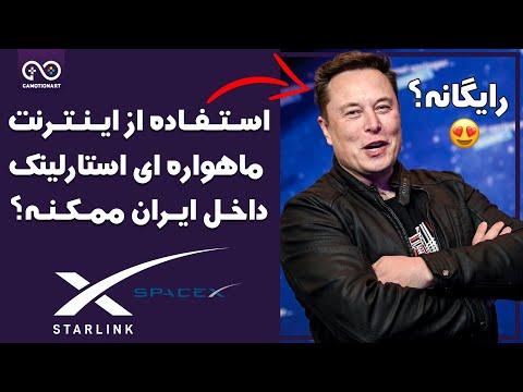 استفاده از اینترنت استارلینک در ایران | How To Use Starlink Internet In Iran