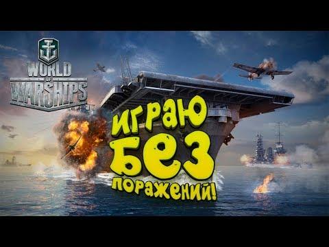 ИГРАЮ БЕЗ ПОРАЖЕНИЙ НА АВИАНОСЦЕ! - ШИМОРО В World Of Warships