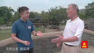[远方的家]大运河(20) 寒山寺外 枫桥夜泊  CCTV中文国际 - YouTube