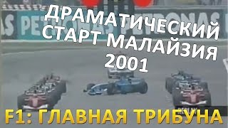 Драматический старт на Гран При Малайзии 2001 года(Никогда не устаю смотреть этот полный драматизма старт гонки. Было все. Мне кажется или это действительно..., 2015-03-26T08:08:40.000Z)