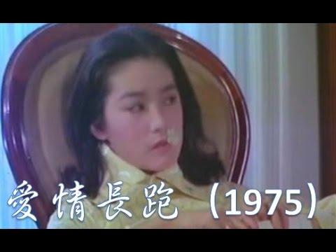 Run Lover Run | 愛情長跑 (1975) 【林青霞的第20部電影】【國語中字】
