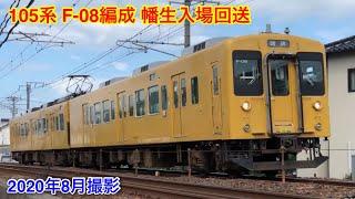 JR西日本 105系濃黄色 F-08編成 幡生入場回送 広島→幡生 2020.8