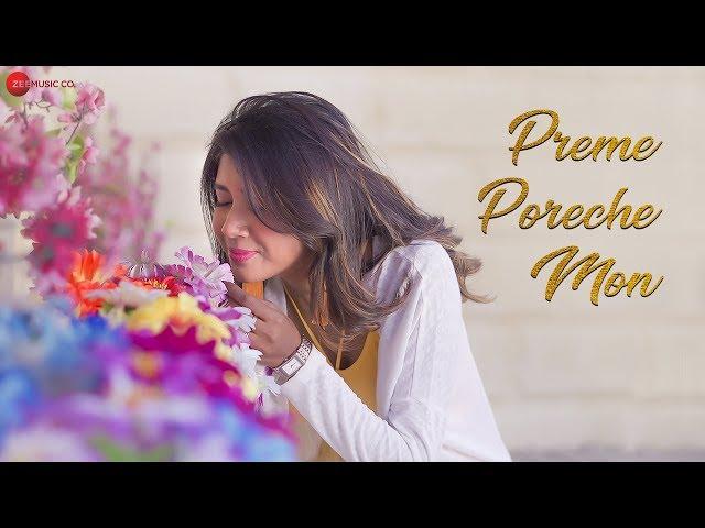 Preme Poreche Mon - Official Music Video |  Bushra, Keyur & Monica