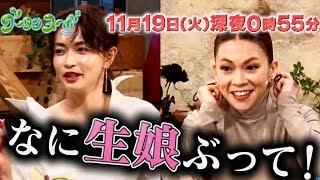 長谷川京子、小柳ゆきの恋愛観を一刀両断! 「グータンヌーボ2」PR動画