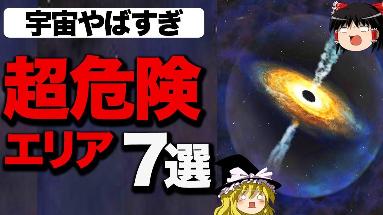 【ゆっくり解説】宇宙に存在する危険すぎる場所7選