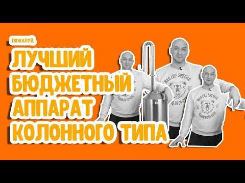 Новинка 2020! Недорогой самогонный аппарат колонного типа: сделано в России