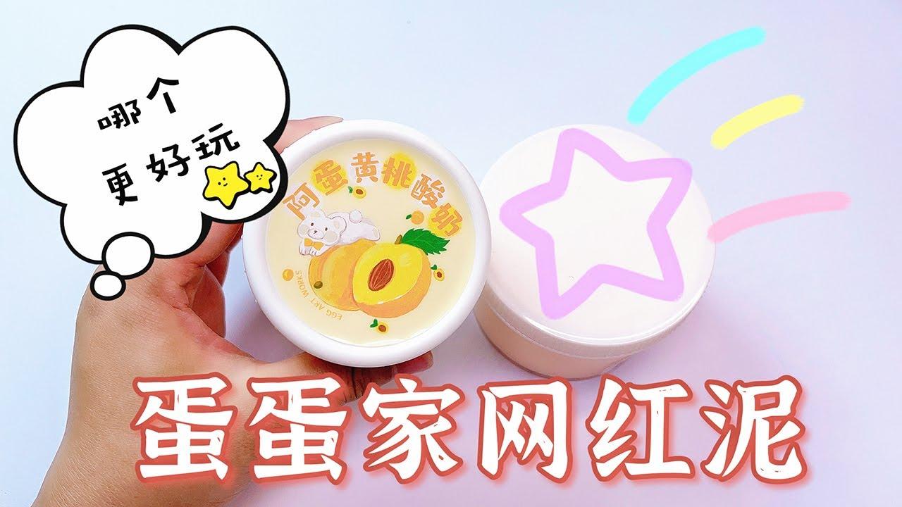 蛋蛋家网红泥大PK,黄桃酸奶vs桃桃桃,手感实在太棒了,无硼砂【小叮当手作】