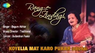 Koyelia Mat Karo Pukar (Dadra) | Ghazal Song | Begum Akhtar
