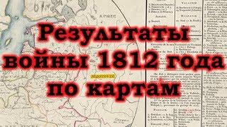 Результаты войны 1812 года по картам