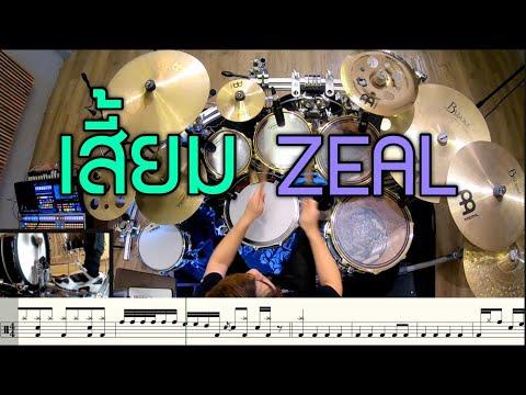 เสี้ยม Zeal [Drum Cover : สอนกลอง ] Note Weerachat