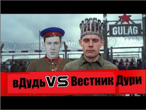 вДудь VS Вестник Бури. Колыма, Сталин, СССР.
