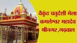 Vaikunth Chaturdasi Mela Kamleshwar, Srinagar Garhwal निसंतान दंपति करते है पूजा