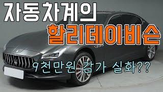 중고차 감가 끝판왕 마세라티 (Feat. 꽈뜨로뽀르떼)