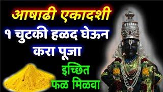 आषाढी एकादशी 1 चुटकी हळद घेऊन करा पूजा व इच्छित फळ मिळवा ! Devshayani ashadhi ekadashi 2020 # Marath