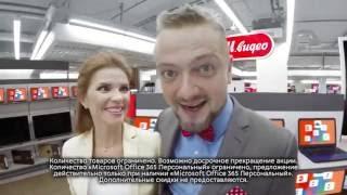 М.Видео с Александром Пушным: Office 365 в подарок 2016(Пушной говорит в веб камеру ноутбука., 2016-08-11T18:29:42.000Z)