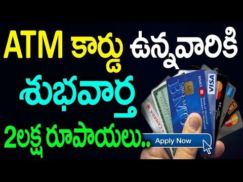 ATM కార్డ్ ఉందా అయితే 2లక్షల గవర్నమెంట్ ఆఫర్  RuPay Card Insurance Cover upto Rs.2lakkh Apply Now