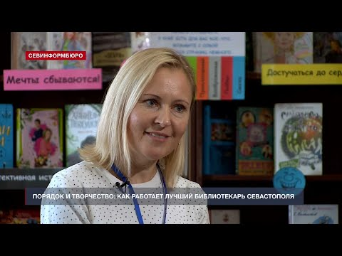 НТС Севастополь: Порядок и творчество: как работает лучший библиотекарь Севастополя
