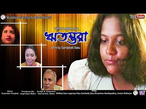 Writambhara - A Wonderful Child - a bengali short film by Samaresh Basu - 2017 - Tolly Bangla