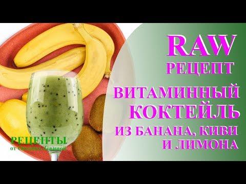 Зеленый витаминный коктейль. Для профилактики простудных заболеваний. Сыроедение