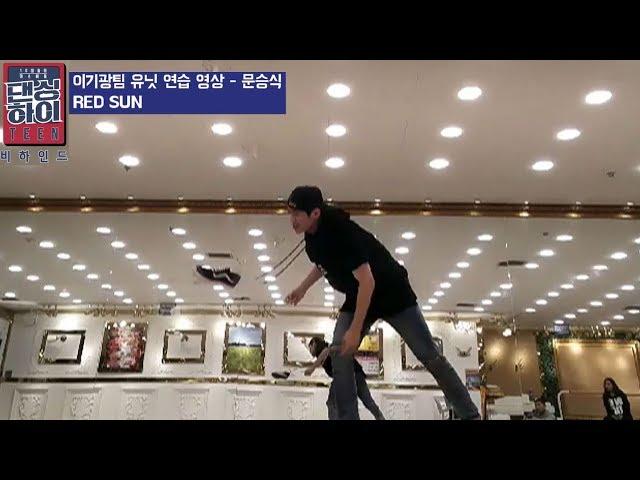 [댄싱하이 비하인드] 이기광팀 솔로 무대 연습 영상 / DancingHigh @KBS2 Fri 11:10 PM