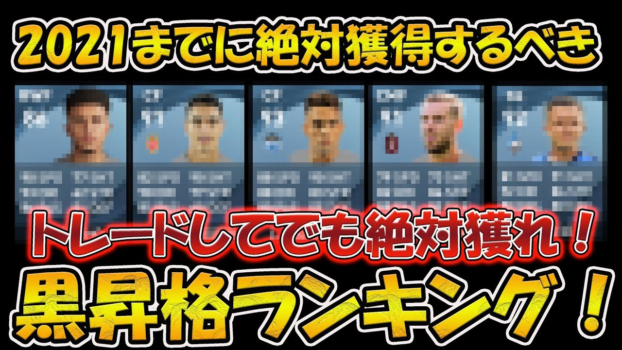 """【今がチャンス】2021までに""""絶対""""獲得するべき黒昇格選手ランキング!【ウイイレアプリ2021】"""