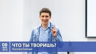 Киселев Евгений - Что ты творишь ?