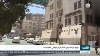 التلفزيون العربي: تراجع غير مسبوق لسعر الريال اليمني أمام الدولار