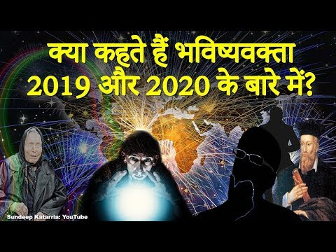 What Are The Predictions By Psychics For 2019 And 2020?