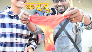 कट्टु  || Nepali Funny comedy || pkr image