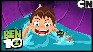 Бен 10 на русском | Мокрые дела | Cartoon Network