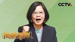 《海峡两岸》 20190712  CCTV中文国际
