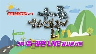 제5회 용마폭포문화예술축제 3부