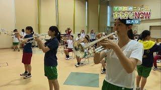 【拡大版】杉並高校吹奏楽部の練習会場からセバスチャンがお届け!【平成29年7月2日】まちかどNOW thumbnail