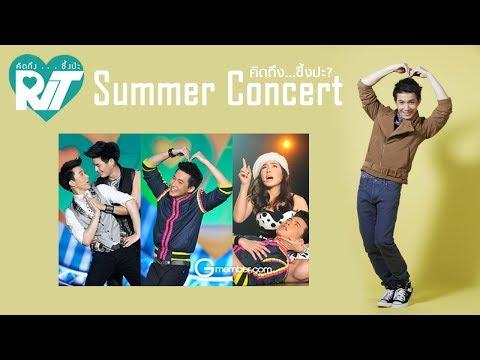Ritz Summer Concert คิดถึงซึ้งปะ [Official Concert]
