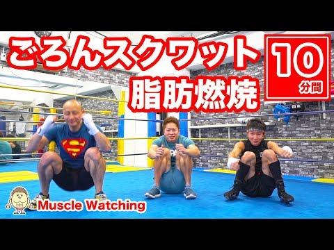 【10分】ごろんスクワット有酸素運動で超絶脂肪燃焼!筋肉痛確定! | Muscle Watching × 大石フィットネス&ボクシングジム