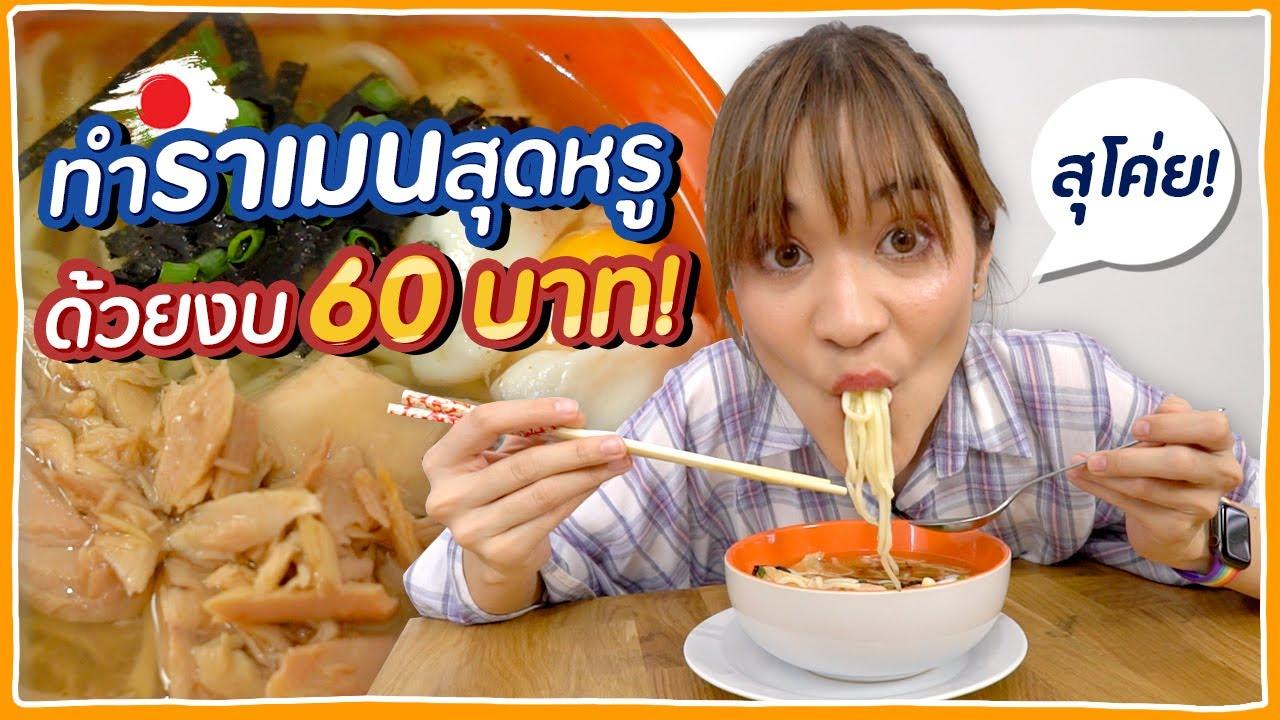 ราเมนญี่ปุ่นสุดหรู ทำเองง่ายๆ ด้วยงบ 60 บาท!! #ครัวอิชั้น 🍊ส้ม มารี 🍊