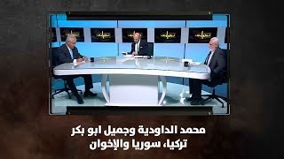 محمد الداودية وجميل ابو بكر - تركيا، سوريا والإخوان