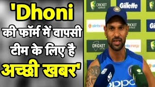 Ind Vs Aus Melbourne ODI: Shikhar Dhawan Says Dhoni's Knock Best Thing for India - Press Conference