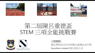 Publication Date: 2019-11-15 | Video Title: STEM三項全能挑戰賽 - 項目(一): 跑步機械人工作坊