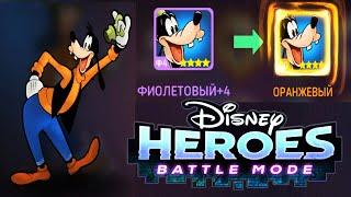 Disney Heroes Battle Mode игра мультфильм 59 ГЕРОИ ДИСНЕЯ Боевой Режим Мобильные игры