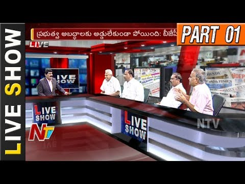 Opposition Comments & Protests on ''Bathukamma Sarees'' Distribution Scheme || Live Show 01 || NTV