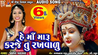 Jyoti Vanjara Hey Maa Maru Karje Tu Rakhavadu Gujarati Devotional Song