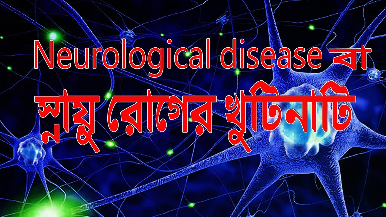 Best Neuromedicine Specialist in Dhaka | Specialist Doctor List