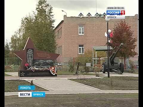 Знакомства брянская область брасовский район знакомства мамба для москвы