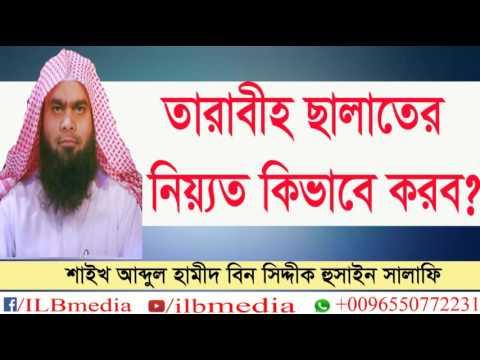 Tarabih Salater Niot Kivabe Korbo?  Sheikh Abdul Hamid Siddik Salafi |waz|Bangla waz|