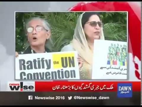 Newswise - 04 October, 2017 - Dawn News