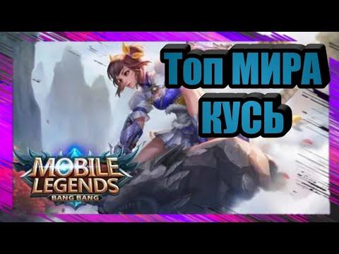 🎮 КАК ИГРАЕТ ТОП 1 МИРА Ван Ван🎮 Гайд Mobile Legends.