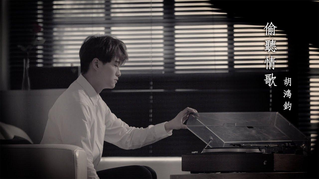 胡鴻鈞 Hubert Wu - 偷聽情歌 Official MV - YouTube