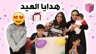 تحدي بالونات هدايا العيد - عائلة عدنان