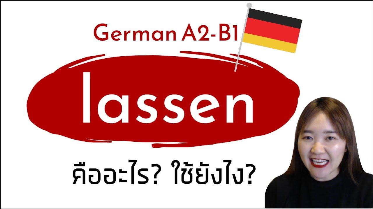 lassen - เยอรมัน A2 เรียนภาษาเยอรมันด้วยตนเอง - แกรมม่าเยอรมัน